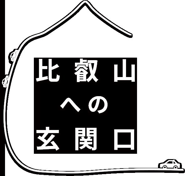 比叡山への玄関口